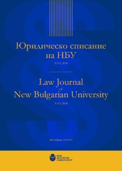 cover-law-journal-21-3_184x250_fit_478b24840a